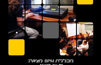 יום עיון בנושא הפקה ויצירה באולפן הביתי
