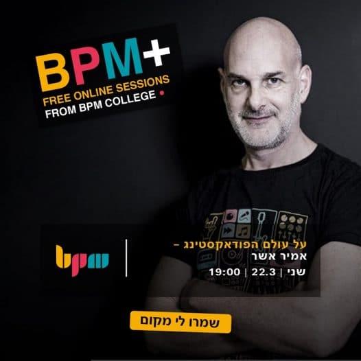 פודקאסטים, סדנת אמן מקצועית עם אמיר אשר - מכללת BPM