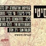 בוגרי BPM מתקלטים בפסטיבל אינדיסיטי בירושלים