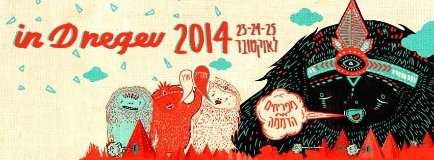מתחם BPM והקצה בפסטיבל אינדינגב 2014!