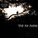 תלמידי BPM הגבירו אירוע בהשתתפות מיטב אמני ישראל