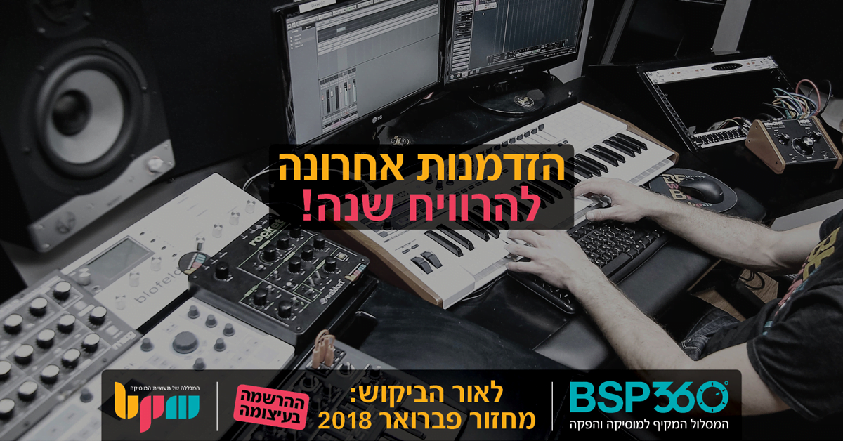 מסלול BSP המקיף להפקה מוזיקלית - מכללת BPM