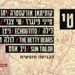 בוגרי BPM מתקלטים בפסטיבל אינדיסיטי בירושלים- עקב המצב הבטחוני האירוע נדחה