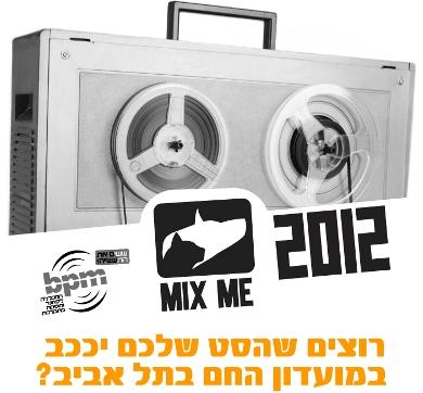 "Mix:Me ליין של תלמידי BPM בשיתוף ""החתול והכלב"""