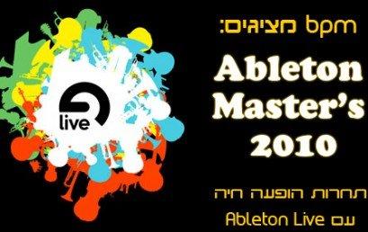 bpm מציגה: תחרות Ableton Master's