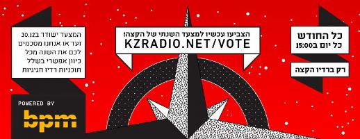 """המצעד השנתי של רדיו """"הקצה"""" – הצביעו והשפיעו"""