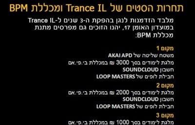 תחרות הסטים של טראנס ישראל ומכללת BPM