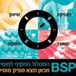 עקב הביקוש הגדול – מסלול BSP נוסף נפתח!