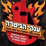 מופע ענקי הגיטרה של ישראל בשיתוף מכללת BPM