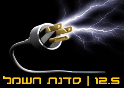 12.5 | סדנת חשמל