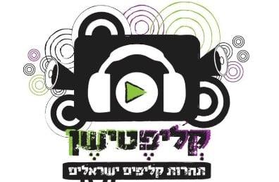 קליפטישן – תחרות הקליפים הישראלית בעיצומה!