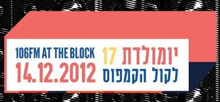 קול הקמפוס חוגגת 17 שנה בשיתוף BPM