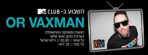 BPM on MTV בעריכת אור וקסמן