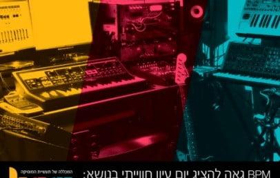 יום עיון בנושא יצירה והפקה באולפן הביתי ב- BPM