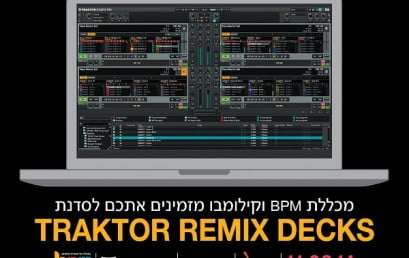 סדנת -Traktor- Remix Decks The future of DJ