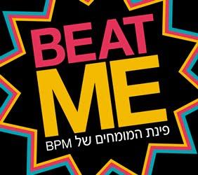 Beat Me – המומחים של BPM לשירותכם בפייסבוק