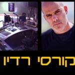 """יום עיון בנושא """"הרדיו בישראל"""" במכללת BPM"""
