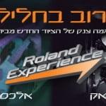 Roland Experience ישראל