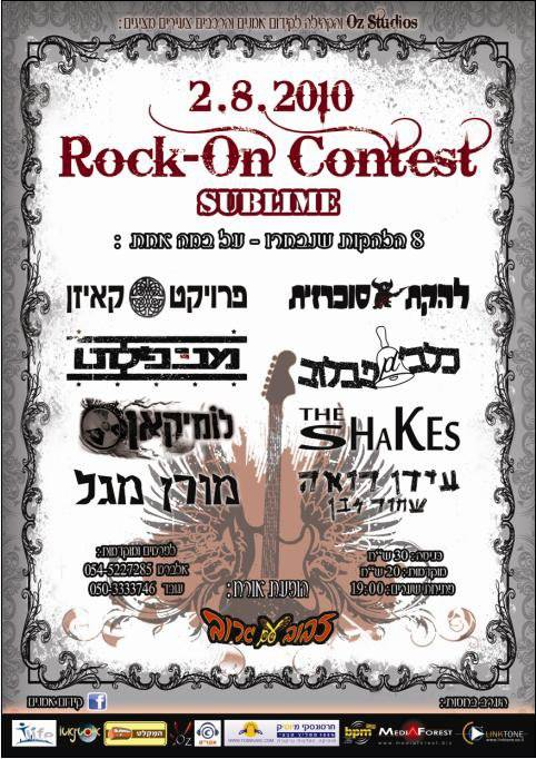 Rock-On Contest – תחרות אמנים צעירים