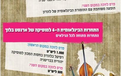 """תחרות נגינה של מוסיקה ישראלית ע""""י נגנים מכל העולם"""