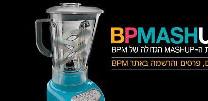 BPMashup תחרות ה Mash-Up של ישראל חוזרת!