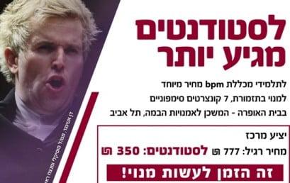 התזמורת הסימפונית הישראלית מזמינה אתכם לחוויה שלא תשכחו..