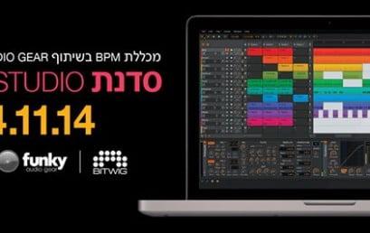 בואו להכיר את הדור הבא של תוכנות היצירה – Bitwig Studio
