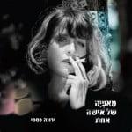 אלבום חדש לירונה כספי בהפקתו של עמית מגן בוגר מכללת BPM