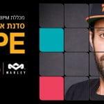 סדנת אמן וג'אם סקראצ'ים עם DJ PIPE