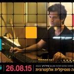 תיאוריה מוסיקלית במוסיקה אלקטרונית – סדנת אמן עם אייל ריץ'