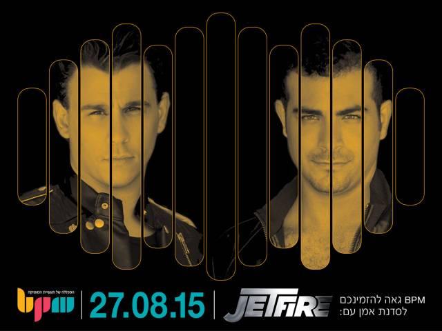מכללת BPM גאה להציג: סדנת אמן עם Jetfire