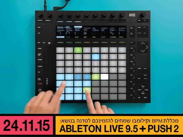 סקירת Ableton Live 9.5 עם יחזקאל רז, מרצה בקורס אבלטון במכללת BPM