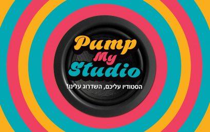 שיפור האקוסטיקה באולפן הביתי – פרויקט PUMP MY STUDIO