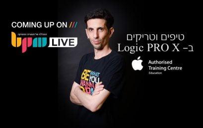 טיפים וטריקים ל-Logic PRO X שיעור לייב עם בנקו מנדיל