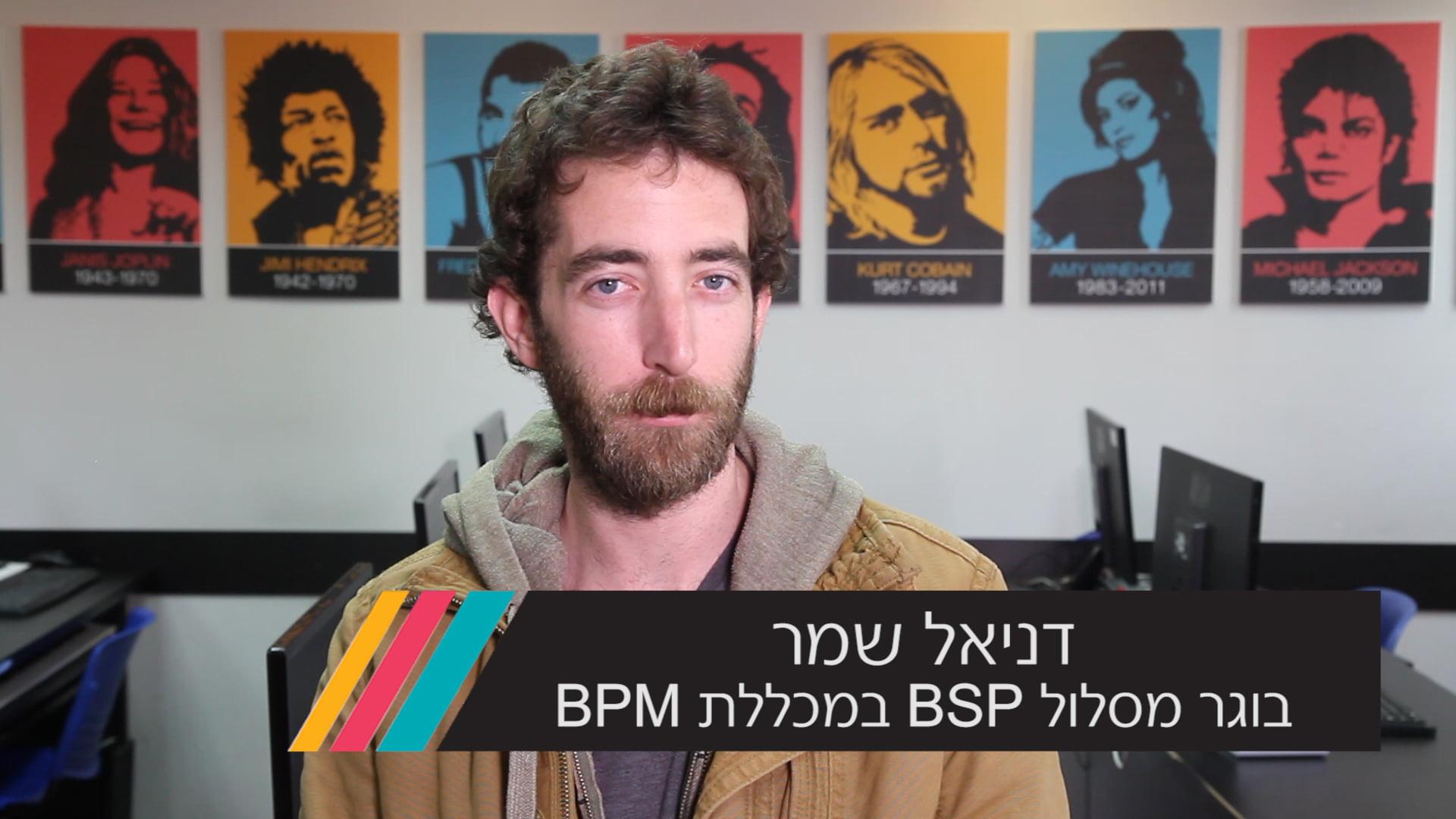 לימודי סאונד לסרטים ומשחקים – דניאל שמר ממליץ על מכללת BPM