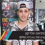 איפה כדאי ללמוד קורס DJ? מתיאס אלרקון ממליץ על לימודים במכללת BPM