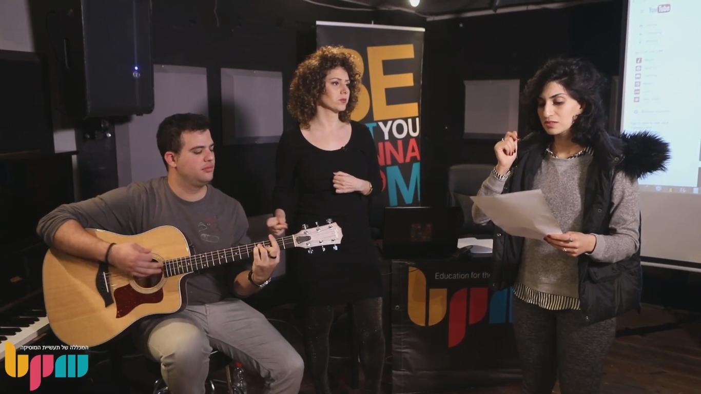 איך להגיש שיר (חלק ב')