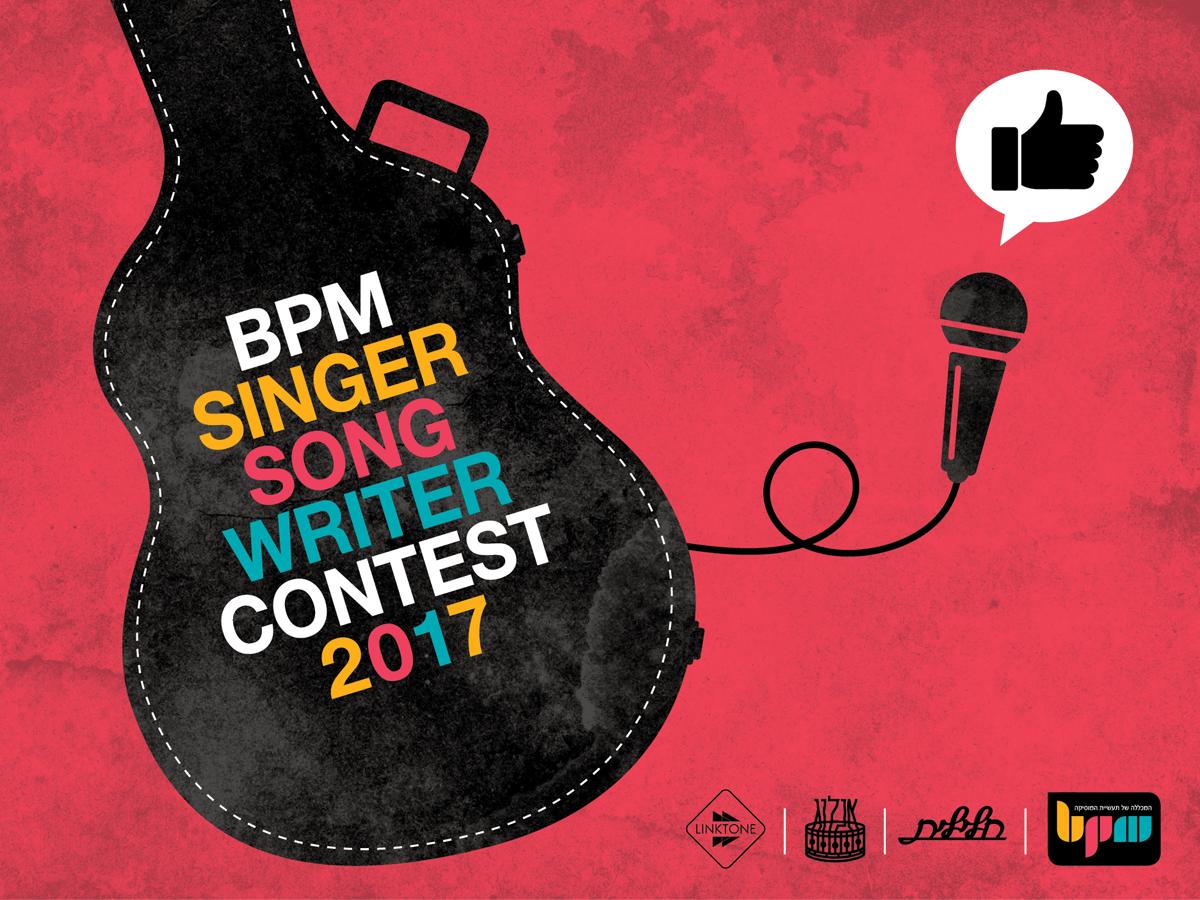 תחרות זמר יוצר 2017 יוצאת לדרך!