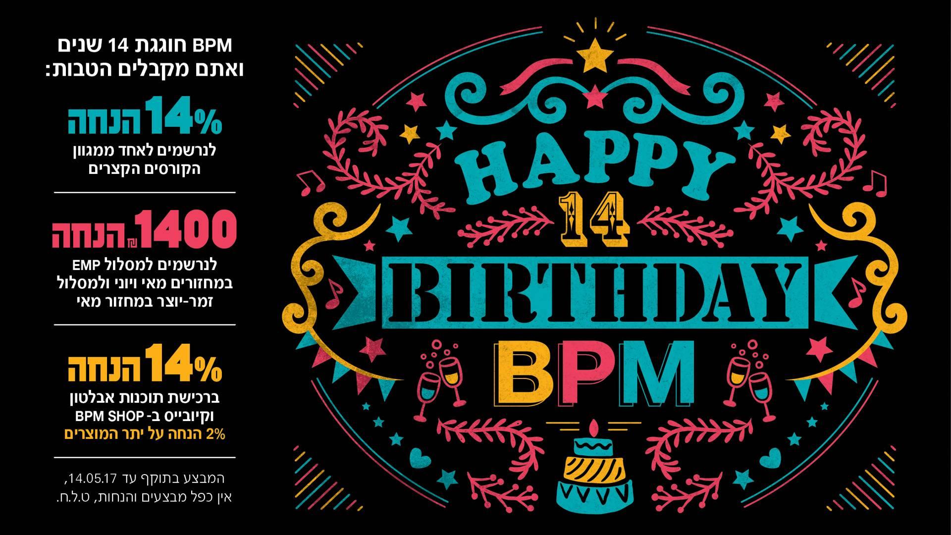 מכללת BPM חוגגת 14 שנים! מבצעים מיוחדים
