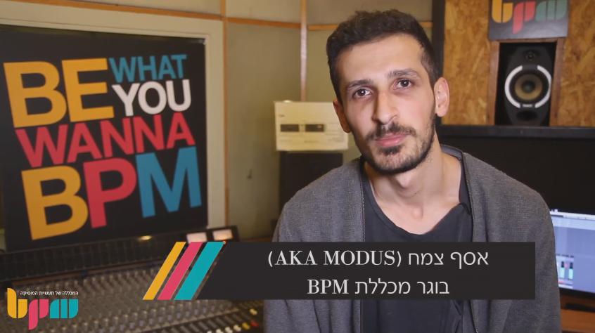 איך יוצרים טראנס? Modus ממליץ על לימודים ב-BPM