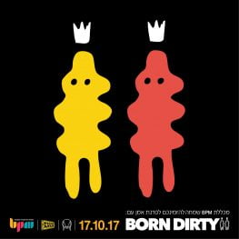 סדנת אמן Born Dirty - מכללת BPM