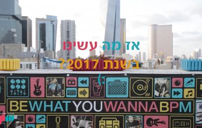 BPM מסכמת את 2017 ואתם יכולים לזכות בשובר מתנה!