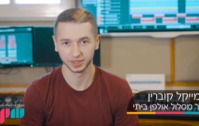 הפקת מופע נגינה, Michael Kobrin מספר על הלימודים ב-BPM
