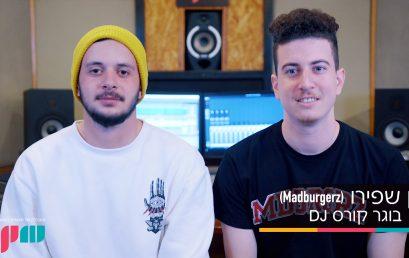 קורס די ג'יי, רון שפירו (Madburgerz) ממליץ על BPM