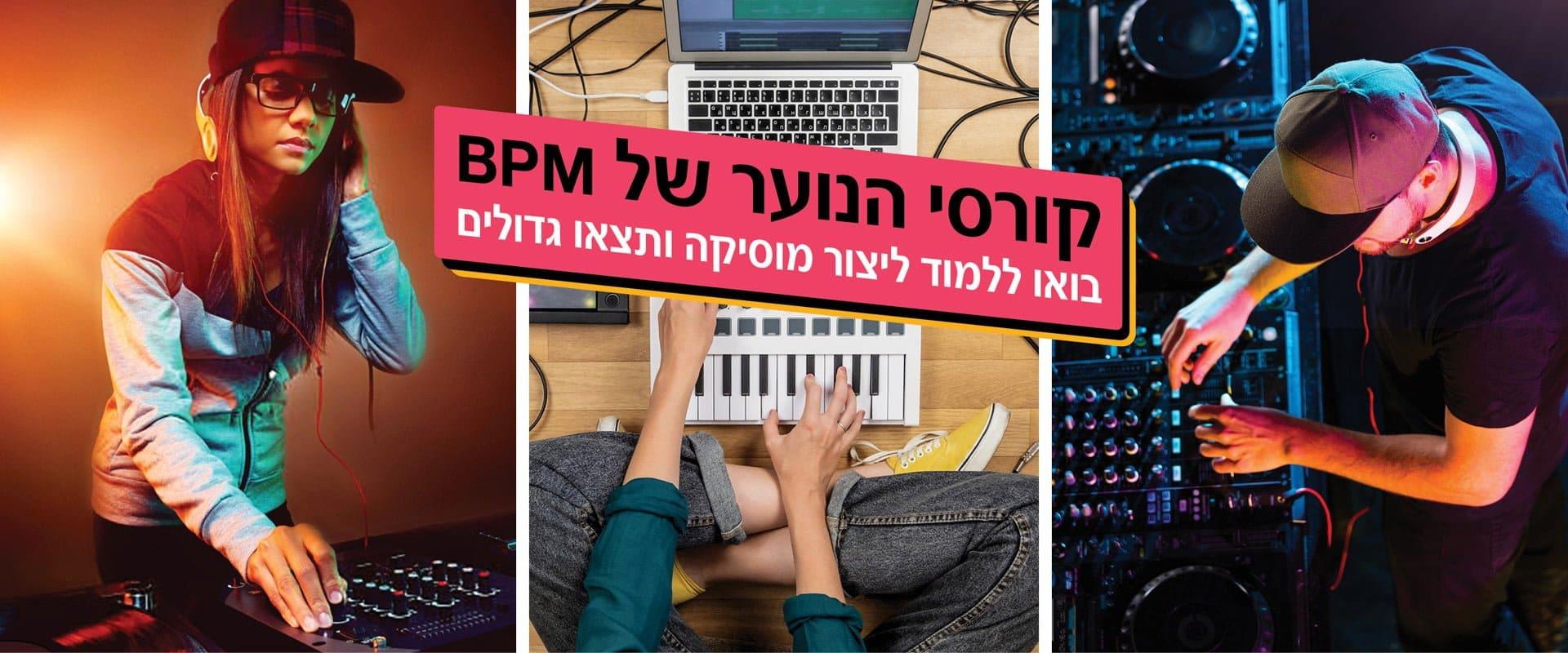 קורסים לנוער בקיץ, לימודי די ג'יי ומוסיקה אלקטרונית בחופש הגדול