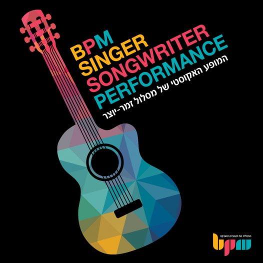 המופע האקוסטי של מסלול זמר יוצר מחזור מאי 17 - מכללת BPM