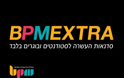 BPM Extra, סדנאות אמן וימי עיון מקצועיים לסטודנטים ובוגרי המכללה