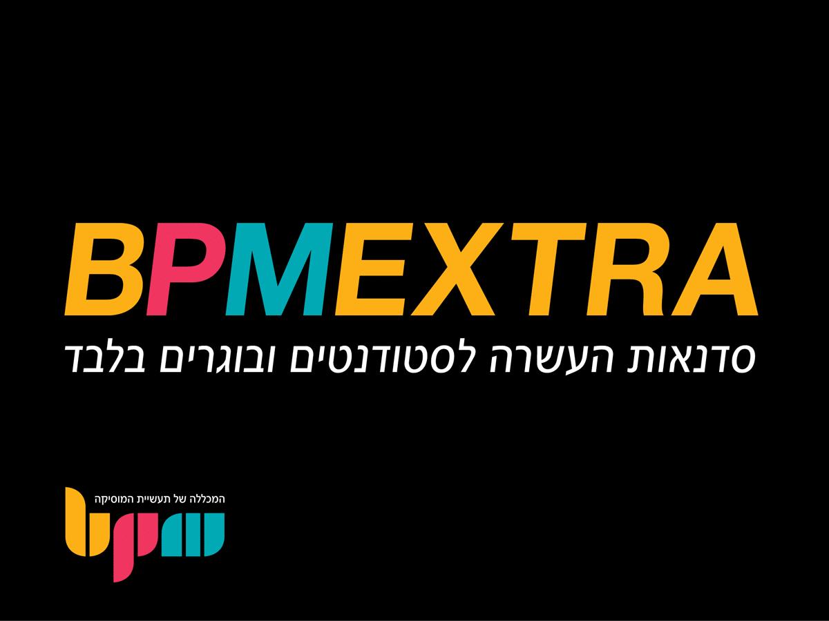 BPM Extra - סדנאות אמן וימי עיון מקצועיים לסטודנטים ובוגרי המכללה