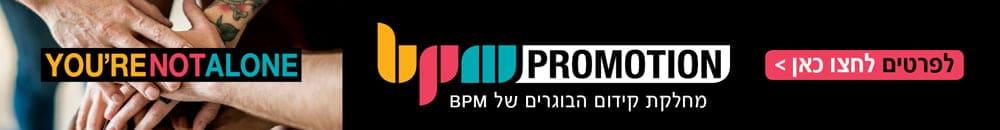 קידום סטודנטים ובוגרים - מכללת BPM