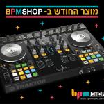 חדש ב-BPMSHOP: מוצר החודש!